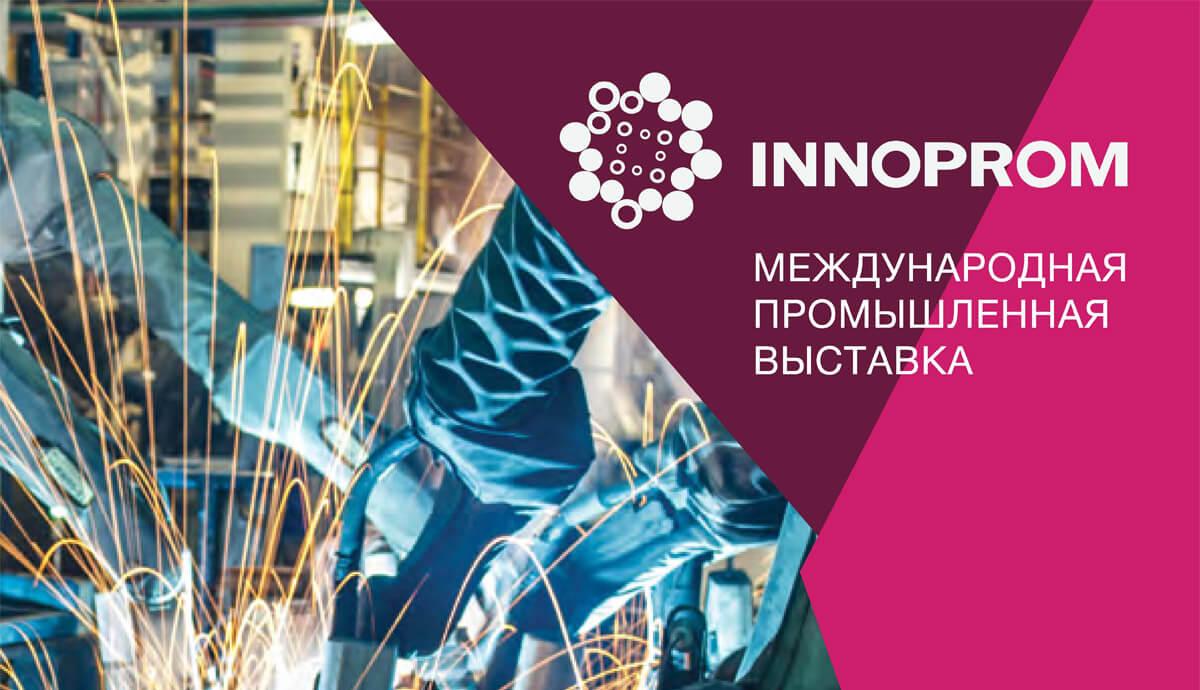 МСТ Компани на Международной Промышленной выставке Иннопром-2016