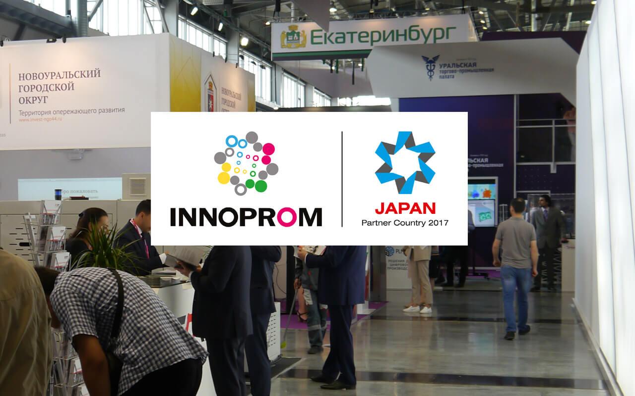 МСТ Компани на Иннопром-2017
