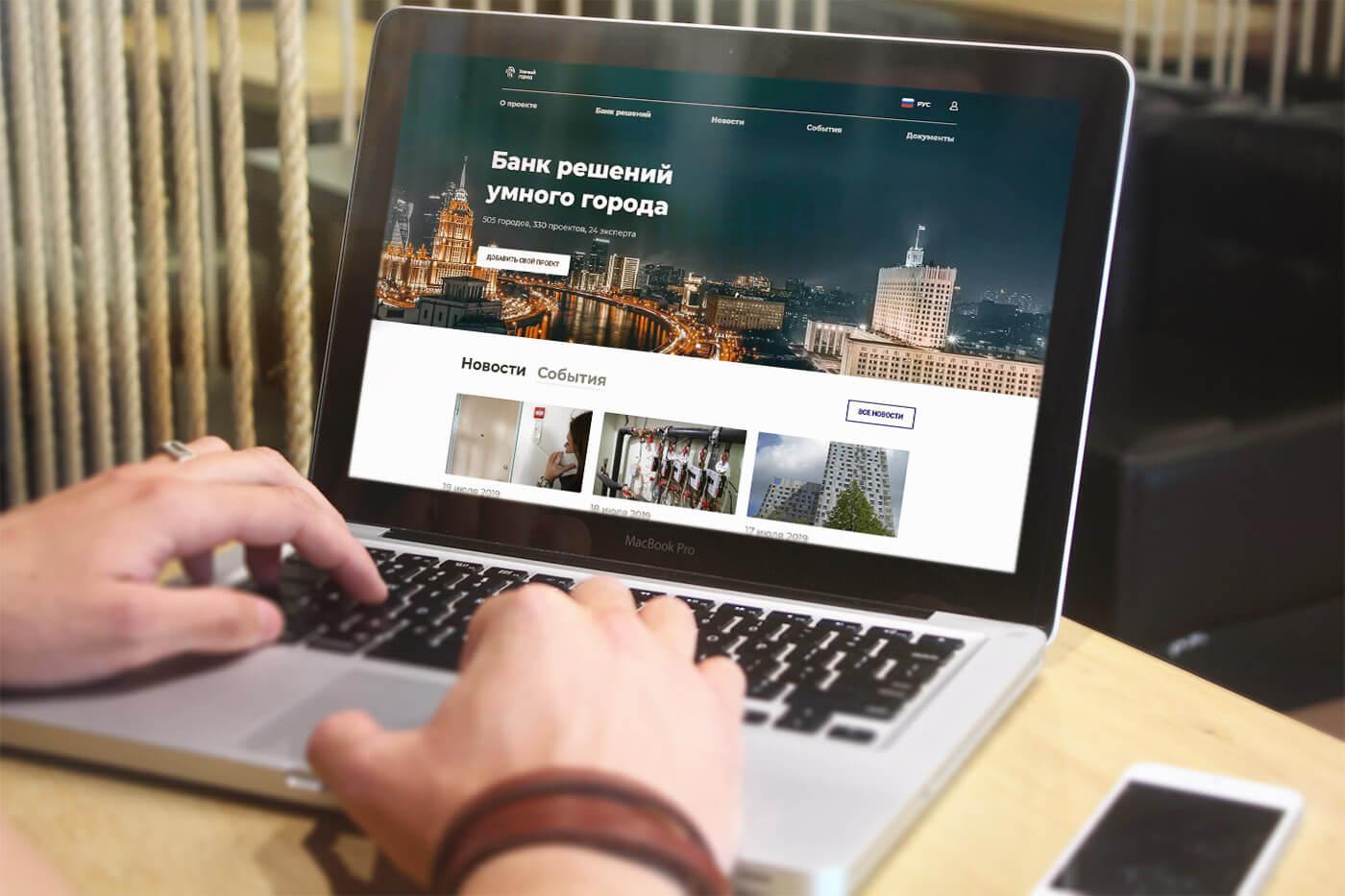 Информация о RetailBUD размещена на сайте проекта Умный город